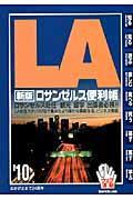 ロサンゼルス便利帳 '10