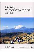 かながわのハイキングコースベスト50