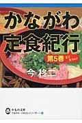 かながわ定食紀行 第5巻