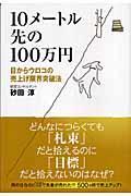 10メートル先の100万円 / 目からウロコの売上げ限界突破法
