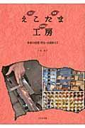 えこたま工房 / 多摩の修理・再生・古道具63