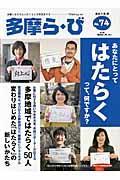 多摩ら・び no.74 / 多摩に生きる大人のくらしを再発見する