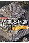 平成28年熊本地震 / 発生から2週間の記録