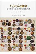 ハンメの食卓 / 日本でつくるコリアン家庭料理