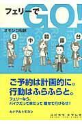 フェリーでgo! / オモシロ船旅~日・中・韓・露・台~