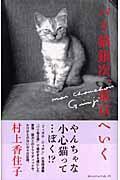 パリ猫銀次、東京へいく