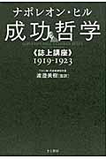 成功哲学《誌上講座》 / 1919ー1923