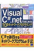Visual C#.netではじめるTCPネットワークプログラミング