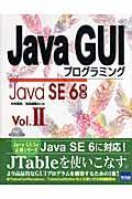 Java GUIプログラミング vol.2 / Java SE 6対応
