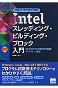 マルチコアのためのIntelスレッディング・ビルディング・ブロック入門 / マルチコアCPUの能力を引き出すプログラミング技法