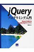 jQueryプログラミング入門 / Ajaxにも使えるJavaScriptライブラリ