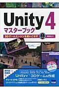 Unity 4マスターブック / 3Dゲームエンジンを使いこなす