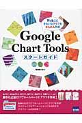 Google Chart Toolsスタートガイド / Web上にきれいなグラフをかんたん作成