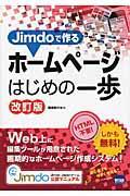 Jimdoで作るホームページはじめの一歩 改訂版