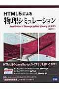 HTML5による物理シミュレーション / JavaScriptでThree.js/jqPlot/jQuery UIを使う