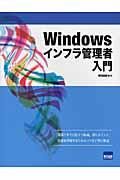Windowsインフラ管理者入門