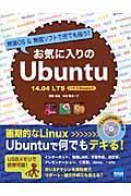 お気に入りのUbuntu 14.04 LTS日本語Remix版 / 無償OS &無償ソフトで何でも揃う!