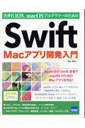 Swift Macアプリ開発入門 / 次世代iOS、macOSプログラマーのための