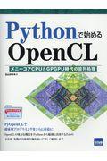 Pythonで始めるOpenCL / メニーコアCPU&GPGPU時代の並列処理