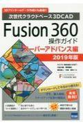 Fusion360操作ガイド スーパーアドバンス編 2019年版