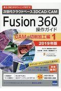 Fusion360操作ガイド CAM・切削加工編 1 2019年版