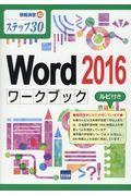 Word 2016ワークブック