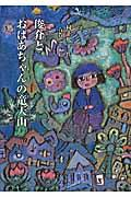 俊介とおばあちゃんの竜天山