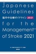 脳卒中治療ガイドライン 2021