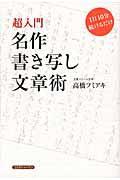名作書き写し文章術 / 超入門
