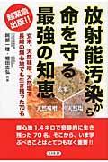 放射能汚染から命を守る最強の知恵 / 玄米、天然味噌、天然塩で長崎の爆心地でも生き残った70名