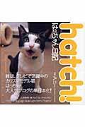 Hatch! / はっちゃん日記