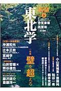 別冊東北学 vol.5