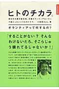 ヒトのチカラ。 / 東日本大震災被災地、災害ボランティアセンターで起こったいくつものドラマ。