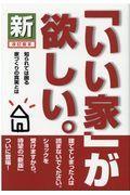新「いい家」が欲しい。 改訂版3