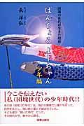 ぱんちょろよーちゃん 少年編 / 団塊の世代が生きた昭和