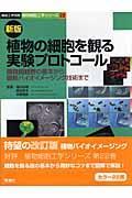 植物の細胞を観る実験プロトコール 新版 / 顕微鏡観察の基本から最新バイオイメージング技術まで