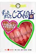 ずっとずっとじぶんの歯 / 新しい歯のみがき方