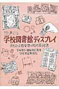 発信する学校図書館ディスプレイ / 使われる図書館の実践事例集