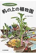 机の上の植物園 / ぼくの自然観察記