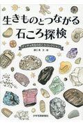 生きものとつながる石ころ探検 / ゲッチョ先生の石ころコレクション