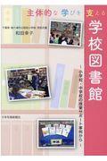 主体的な学びを支える学校図書館 / 小学校・中学校の授業サポート事例から