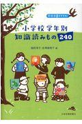小学校学年別知識読みもの240 / 学校司書おすすめ!