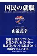 国民の就職 / 祖国愛、愛社精神、感謝力のある若者の復活こそが、日本を再生する!