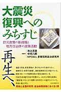 大震災復興へのみちすじ / 防災政策の新段階と地方自治体の政策活動