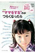ちいさい・おおきい・よわい・つよい no.81 / こども・からだ・こころBOOK