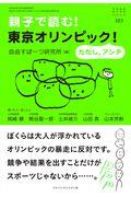 親子で読む!東京オリンピック!ただしアンチ