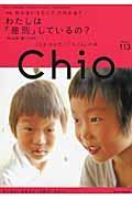 Chio Number.113 / こども・からだ・こころ・くらしの本