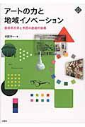 アートの力と地域イノベーション