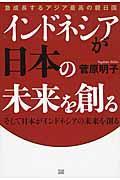 インドネシアが日本の未来を創る / そして日本がインドネシアの未来を創る