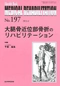 MEDICAL REHABILITATION 197 / Monthly Book